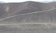There are some more geoglyphs just north of the main Nazca lines